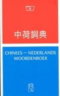 Bekijk details van Chinees-Nederlands woordenboek