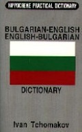 Bekijk details van Bulgarian-English, English-Bulgarian dictionary