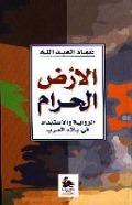 Bekijk details van al-Arḍ al-ḥarām