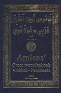 Bekijk details van Qāmūs Amīn al-kabīr: ʿArabī-Hūlandī