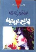 Bekijk details van Tabārīḥ ḵarīfiyya