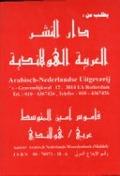 Bekijk details van Qāmūs Amīn al-mutawassiṭ
