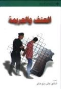 Bekijk details van al-ʿUnf wa al-ǧarīma