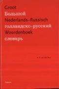 Bekijk details van Groot Nederlands-Russisch woordenboek