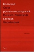 Bekijk details van Groot Russisch-Nederlands woordenboek