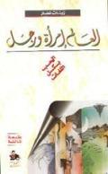 Bekijk details van al-ʿĀlam imraʾa wa raǧul