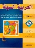 Bekijk details van al-ʿArabiyya al-sahla