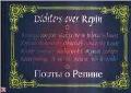 Bekijk details van Dichters over Repin