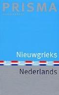 Bekijk details van Nieuwgrieks-Nederlands