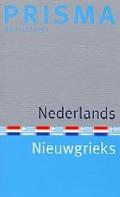 Bekijk details van Nederlands-Nieuwgrieks