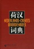 Bekijk details van Nederlands-Chinees woordenboek