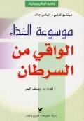 Bekijk details van Mawsūʿat al-ġidāʾ al-wāqī min al-ṣaraṭān