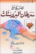 Bekijk details van Qiṣṣatī maʿa saraṭān al-burūstāt