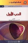 Bekijk details van al-Ḥubb al-awwal