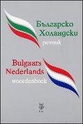Bekijk details van →Bălgarsko-Cholandski rečnik⇋