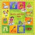 Bekijk details van Eerste woordjes boek met Jan en Noortje