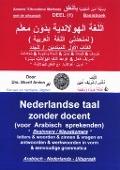 Bekijk details van Nederlandse taal zonder docent (voor Arabisch sprekenden); 1
