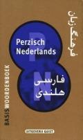 Bekijk details van Basiswoordenboek Perzisch-Nederlands