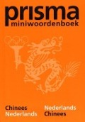 Bekijk details van Nederlands-Chinees, Chinees-Nederlands