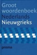 Bekijk details van Prisma groot woordenboek Nederlands-Nieuwgrieks