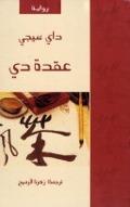 Bekijk details van ʿUqdat dī