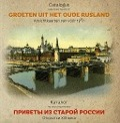 Bekijk details van Groeten uit het oude Rusland