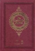 Bekijk details van De levende Koran