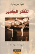 Bekijk details van al-Daftar al-kabīr