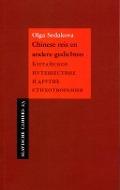 Bekijk details van Chinese reis en andere gedichten
