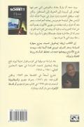 Bekijk details van Ūlīs al-baġdādī