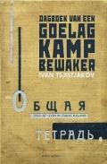 Bekijk details van Dagboek van een Goelag-kampbewaker