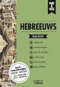 Bekijk details van Hebreeuws