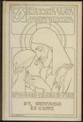 Bekijk details van St. Gertrudis de Grote