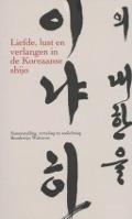 Bekijk details van Liefde, lust en verlangen in de Koreaanse shijo