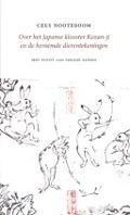 Bekijk details van Over het Japanse klooster Kozan-ji en de beroemde dierentekeningen